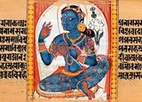 The Heart Sūtra (Sanskrit: प्रज्ञापारमिताहृदय Prajñāpāramitā Hṛdaya; Chinese: 般若波羅蜜多心經) is a Mahāyāna Buddhist sūtra. Its Sanskrit name Prajñāpāramitā Hṛdaya literally translates to 'Heart of the Perfection of Transcendent Wisdom'.<br/><br/>  The Heart Sūtra is often cited as the best known and most popular of all Buddhist scriptures. The core teaching is the remphasis of sunyata / dependent origination as the cardinal doctrine of Buddhism.<br/><br/>  The Pāla Empire was one of the major middle kingdoms of India and existed from 750–1174 CE. It was ruled by a Buddhist dynasty from Bengal in the eastern region of the Indian subcontinent, all the rulers bearing names ending with the suffix Pala (Modern Bengali: পাল pāl), which means protector. The Palas were often described by opponents as the Lords of Gauda. The Palas were followers of the Mahayana and Tantric schools of Buddhism.